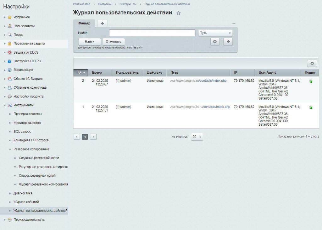 Битрикс резервное копирование файлов и логи
