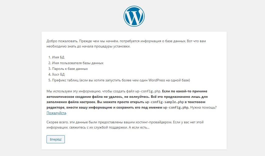 Как установить WordPress: полное руководство для начинающих